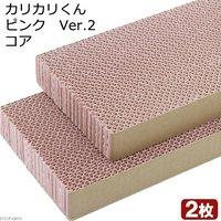 カリカリくん ピンク Ver.2 コア 2枚 猫用 爪とぎ爪みがき