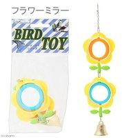 みずよし貿易 フラワーミラー 鳥 おもちゃ ミラー 吊り下げ式