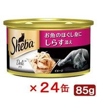 シーバ デリ お魚のほぐし身にしらす添え 85g(缶詰) 24個入り キャットフード シーバ