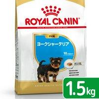ロイヤルカナン ヨークシャーテリア 子犬用 1.5kg ジップ付