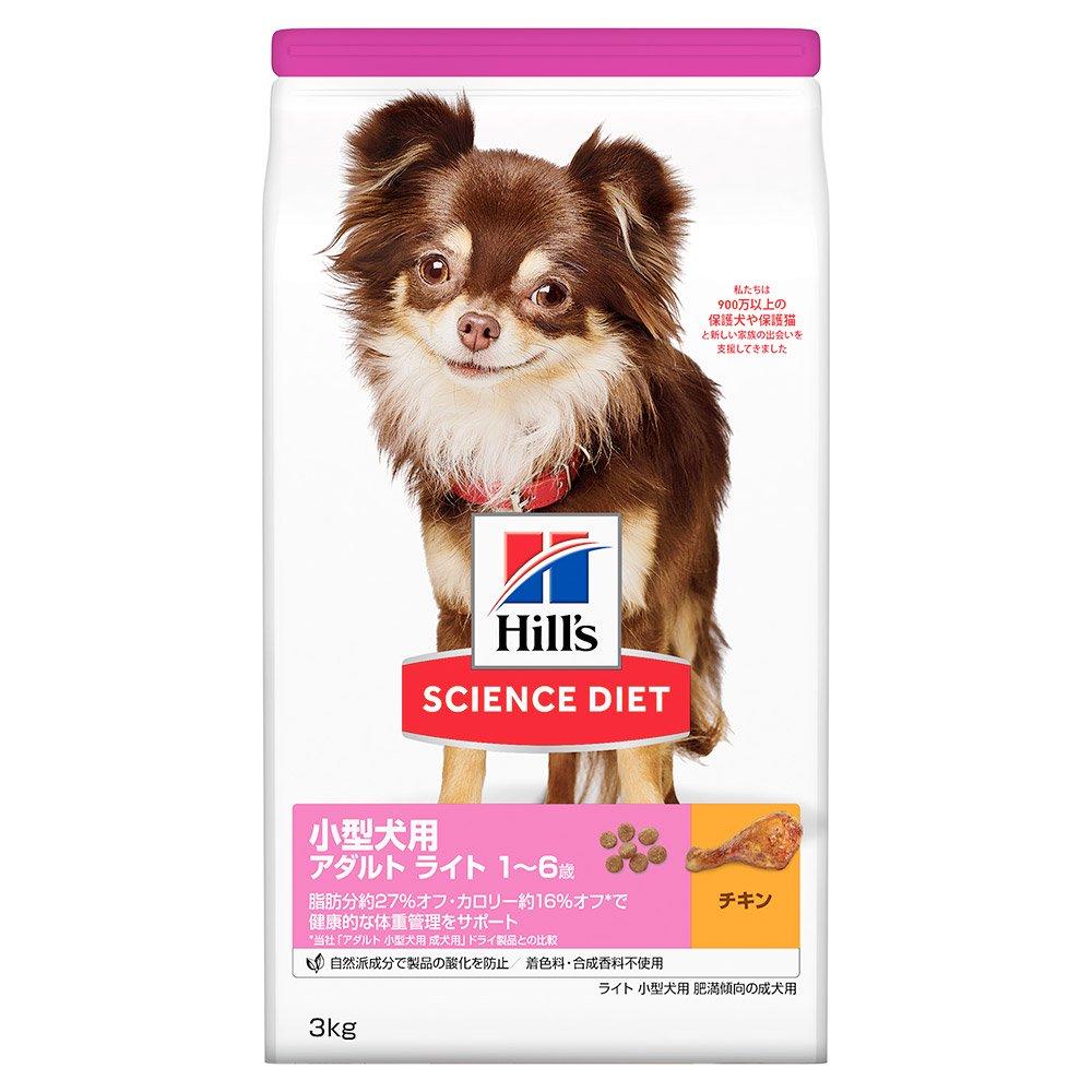 【送料無料】ヒルズのサイエンス・ダイエット ライト 小型犬用 肥満傾向の成犬用1歳〜6歳 チキン 3kg 沖縄別途送料