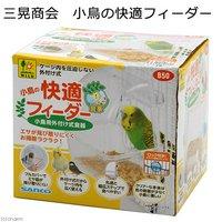 三晃商会 SANKO 小鳥の快適フィーダー