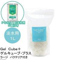 淡水用ろ過材 Gel Cube+(ゲルキューブプラス) バクテリア付き ラージ 1リットル+PSBQ10 30mL 5個