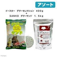 アソート イースター デグーセレクション 400g+三晃商会 SANKO デグーサンド 1.5kg