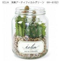 ECLIA 消臭アーティフィカルグリーン KH-61021