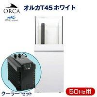 オーバーフロー水槽クーラーセット オルカORCA-T 45ホワイト 50Hz東日本用 4個口