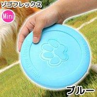犬 おもちゃ ゾゴフレックス ジスク スモール ブルー フリスビー 頑丈