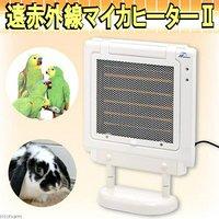 遠赤外線 マイカヒーターII 60W 鳥 小動物 保温 ヒーター