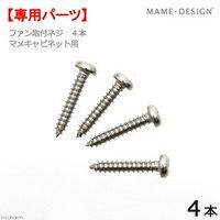 マメデザイン マメキャビネット用 ファン4010取付ネジ 4本 交換部品