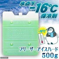 保冷剤 フリーザーアイスハード 500g 氷点下16℃タイプ    ひんやり
