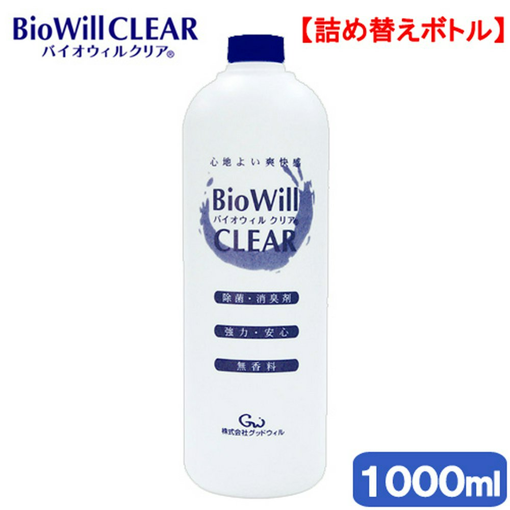 BioWill CLEAR 1000ml詰め替えボトル