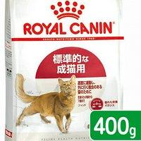 ロイヤルカナン 猫 フィット 成猫用 400g 3182550702157  ジップ無し