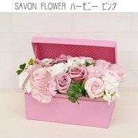 SAVON FLOWER ハーモニー ピンク