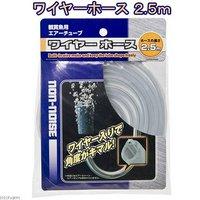 日本動物薬品 ニチドウ ワイヤーホース 2.5m