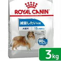 ロイヤルカナン 減量したい大型犬用 マキシ ライトウェイトケア 3kg ジップ付