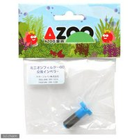 取寄せ商品 アズー NEW ミニオンフィルター60用 インペラー