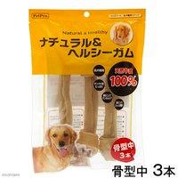ペットプロ ナチュラル&ヘルシーガム 骨型中 3本 犬 フード おやつ