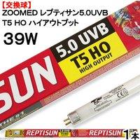 交換球 ZOOMED レプティサン T5ハイアウトプット 5.0UVB 39W (直径1.55×長さ85cm) 紫外線灯 UV灯