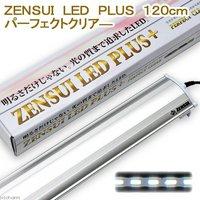 ZENSUI LED PLUS 120cm パーフェクトクリア- 水槽用照明 ライト 熱帯魚 水草