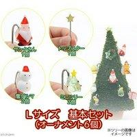 モスツリー用 ガラスオーナメント Lサイズ基本セット(オーナメント6個)クリスマス オーナメント ガラス