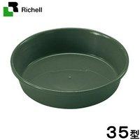 リッチェル ピアーナプレート 35型 ダークグリーン 鉢皿 室内園芸 ダイヤモンドカット インテリア