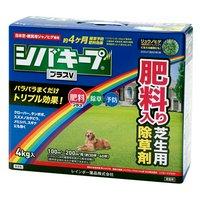 除草剤 芝生用 レインボー シバキーププラス∨ 4kg 肥料入り 約4ヶ月効果持続 100~200㎡