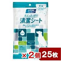 ライオン ペットキレイ ボディさっぱり 清潔シート 犬用 25枚×2個