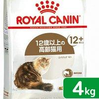 ロイヤルカナン 猫 エイジング 12+ 4kg 3182550786225  ジップ付