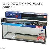 コトブキ工芸 kotobuki ワイド900 5点 LED 水槽セット