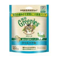グリニーズ 猫用 グリルツナ味 156g 正規品