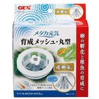 GEX メダカ元気 育成ネット 丸型 産卵床付