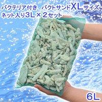 ろ材 バクテリア付き ばくとサンドXLサイズ ネット入り 6L(約4.6kg)