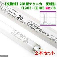 交換球 テクニカ 反射形 FL20T8EX-UVB Max/18 20W型18W 2本セット 爬虫類 紫外線灯 UV灯