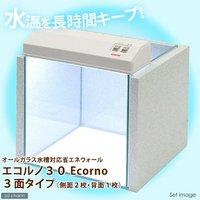 オールガラス水槽対応省エネウォール エコルノ30 Ecorno 3面タイプ 30cm水槽用(側面2枚背面1枚)