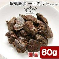北海道産 蝦夷鹿肺 ひとくちカット 60g 無添加無着色レトルト 犬猫用 Packun Specialite