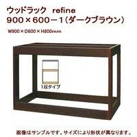 水槽台 ウッドラック refine 900×600-1 別途送料