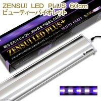 ZENSUI LED PLUS 60cm ビューティーバイオレット 水槽用照明 ライト 海水魚 サンゴ  アクアリウムライト