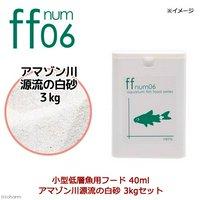 aquarium fish food「ff num06」小型低層魚用フード40ml+アマゾン川源流の白砂 3kg セット