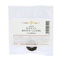 モスライン 1.5g(約50m) 流木カラー(こげ茶)