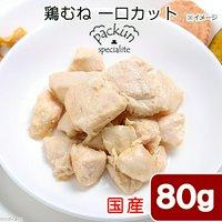 国産 鶏むね ひとくちカット 80g 無添加無着色レトルト 犬猫用 Packun Specialite