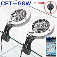 テトラ 25℃ダブルクールファン CFT-60W 水槽用冷却ファン