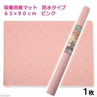 吸着消臭マット 防水タイプ 65×90cm ピンク