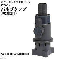 コトブキ工芸 kotobuki PSV-19 バルブタップ(吸水用) SV10000/12000用