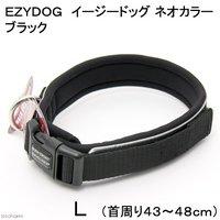 犬 首輪 イージードッグ ネオカラー L (首周り43~48cm) ブラック 大型犬用