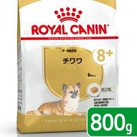 ロイヤルカナン チワワ 中高齢犬用 800g 3182550824453 ジップ付