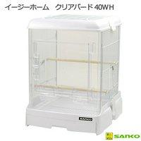 三晃商会 SANKO イージーホーム クリアバード 40WH(ホワイト)(435×500×570) 鳥 ケージ