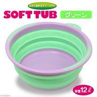 SOFT TUB ソフトタブ 12L グリーン 日用品 バケツ
