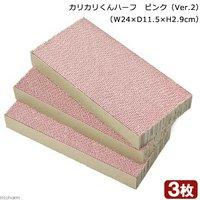 カリカリくんハーフ ピンク(Ver.2)(W24×D11.5×H2.9cm)3枚入 猫用 爪とぎ爪みがき