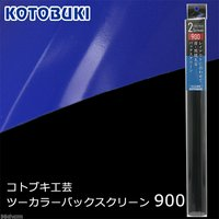 コトブキ工芸 kotobuki ツーカラーバックスクリーン 900