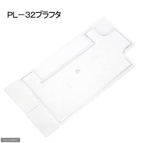 テトラ プラスチックフタ PL−32専用